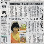 絵本『ニコニコしょうてんがい』が朝日新聞に掲載されました