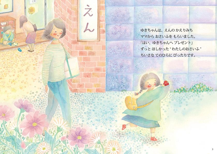 yukichannoosaifu2