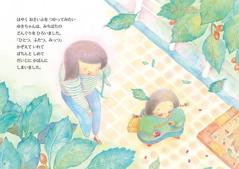 yukichannoosaifu3