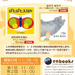 11月18、19日 淑徳祭で絵本の展示販売イベントやります!|赤ちゃん絵本プロジェクト