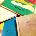 赤ちゃんたちに大人気! 「オノマトペ」の秘密を読み解く|淑徳大学 赤ちゃん絵本プロジェクト