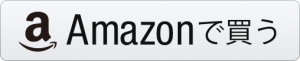 assocbtn_gray_amazon2