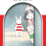 夜のトイレに行けるかな? 小さな子どもの小さな成長物語 ペーパーバック絵本『こわくないもん』