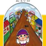 無条件でニコニコ笑顔になれるパブー絵本コンテスト大賞作品 ペーパーバック絵本『ニコニコしょうてんがい』
