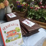 絵本『ばあばのおうち』出版記念イベントにお越しいただきありがとうございました