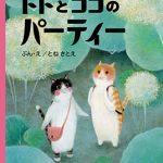 ヨーロッパを拠点に世界で活躍する刀根里衣の日本国内デビュー作 幼児向け絵本『トトとココのパーティー』