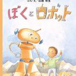 お片付けが苦手な男の子とおもちゃたちの友情物語 幼児向け絵本『ぼくとロボット』