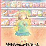 はじめてのおかいものを応援したくなるファンタジー物語 幼児向け絵本『ゆきちゃんのおさいふ』