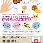 未来屋書店 幕張新都心店で『はい たっち』刊行記念イベントを開催!